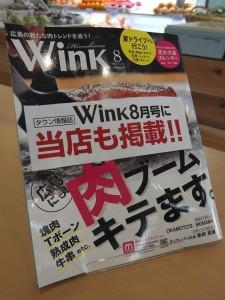 wink発売